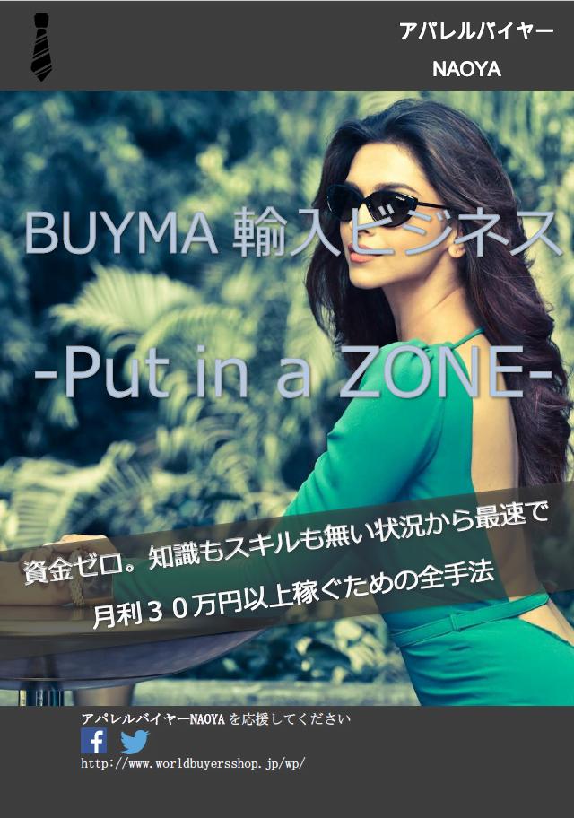 BUYMAマガジン画像2